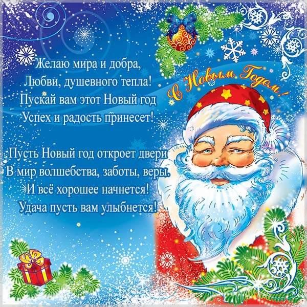 Бесплатная открытка с дедом морозом - скачать бесплатно на otkrytkivsem.ru
