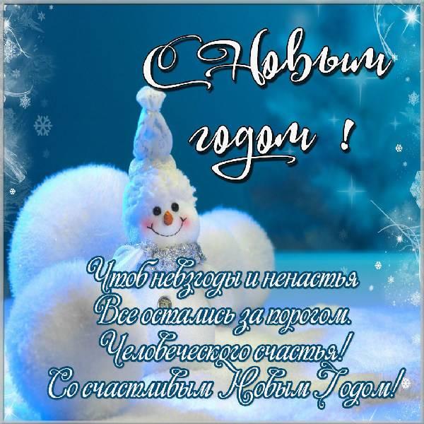 Открытка с Новым Годом со стихами - скачать бесплатно на otkrytkivsem.ru