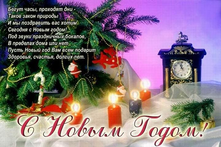 Новогодние поздравления в картинках - скачать бесплатно на otkrytkivsem.ru