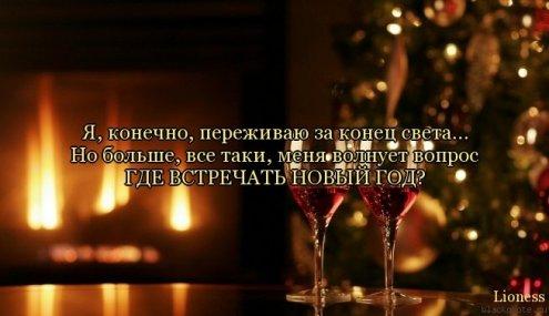 Новогодние цитаты - скачать бесплатно на otkrytkivsem.ru