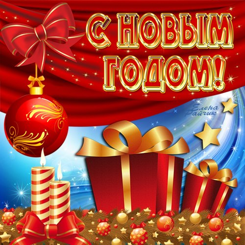 Новогодний коллаж - скачать бесплатно на otkrytkivsem.ru
