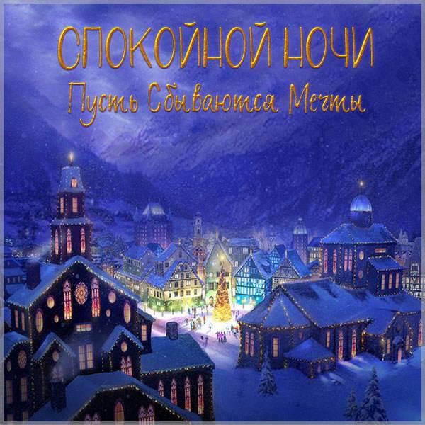 Новогодняя открытка спокойной ночи тебе - скачать бесплатно на otkrytkivsem.ru