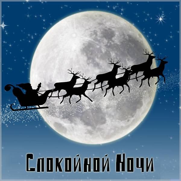 Новогодняя открытка спокойной ночи - скачать бесплатно на otkrytkivsem.ru