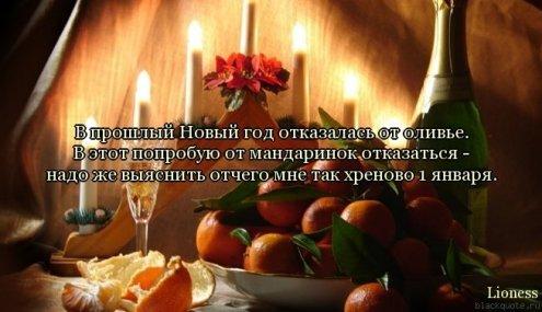 Новогодняя цитата - скачать бесплатно на otkrytkivsem.ru