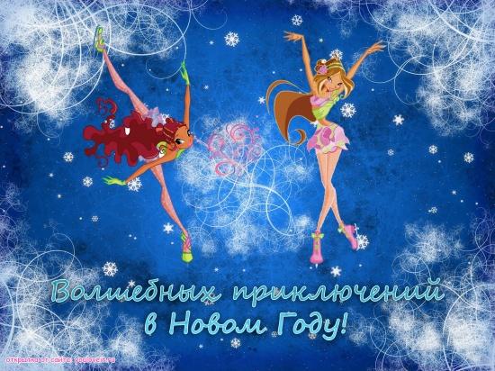 Новый Год с Винкс - скачать бесплатно на otkrytkivsem.ru