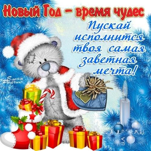 Новый год - время чудес - скачать бесплатно на otkrytkivsem.ru