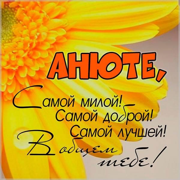 Очень красивая картинка Анюте - скачать бесплатно на otkrytkivsem.ru