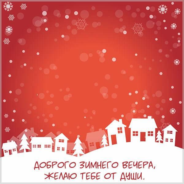 Очень красивая открытка добрый вечер зимняя - скачать бесплатно на otkrytkivsem.ru