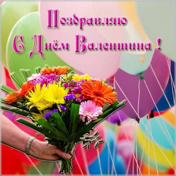 Очень красивая открытка с днем Валентина - скачать бесплатно на otkrytkivsem.ru