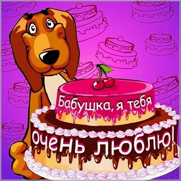 Оригинальная открытка бабушке - скачать бесплатно на otkrytkivsem.ru