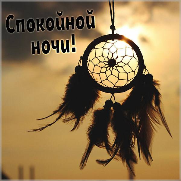 Оригинальная открытка пожелание спокойной ночи - скачать бесплатно на otkrytkivsem.ru