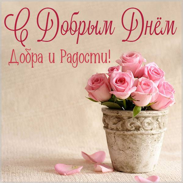 Оригинальная открытка с добрым днем - скачать бесплатно на otkrytkivsem.ru
