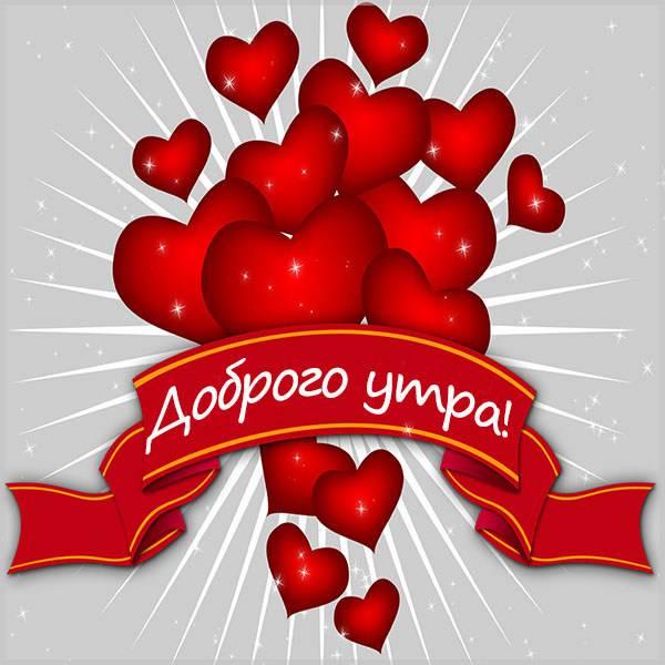Оригинальная романтическая открытка с пожеланием доброго утра - скачать бесплатно на otkrytkivsem.ru