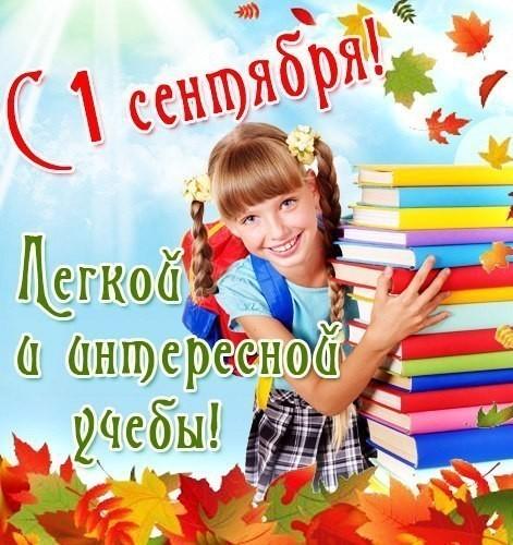 Оригинальные картинки с 1 сентября - скачать бесплатно на otkrytkivsem.ru