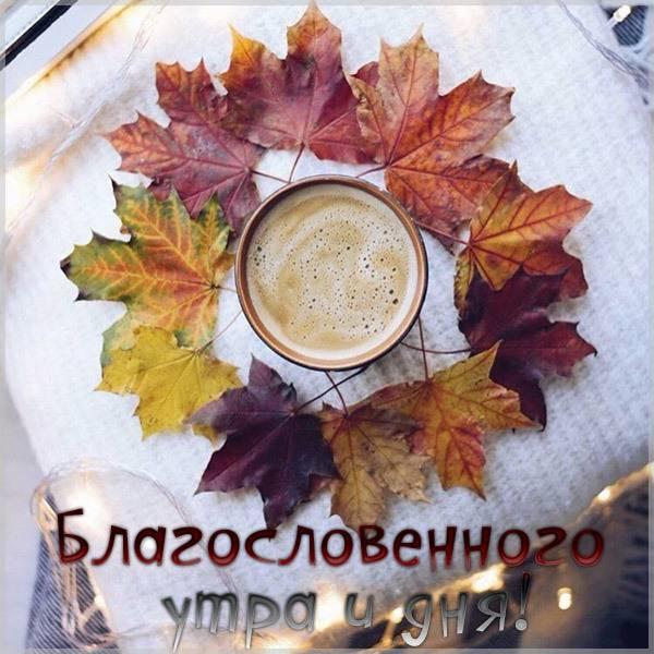 Осенняя картинка благословенного утра и дня - скачать бесплатно на otkrytkivsem.ru