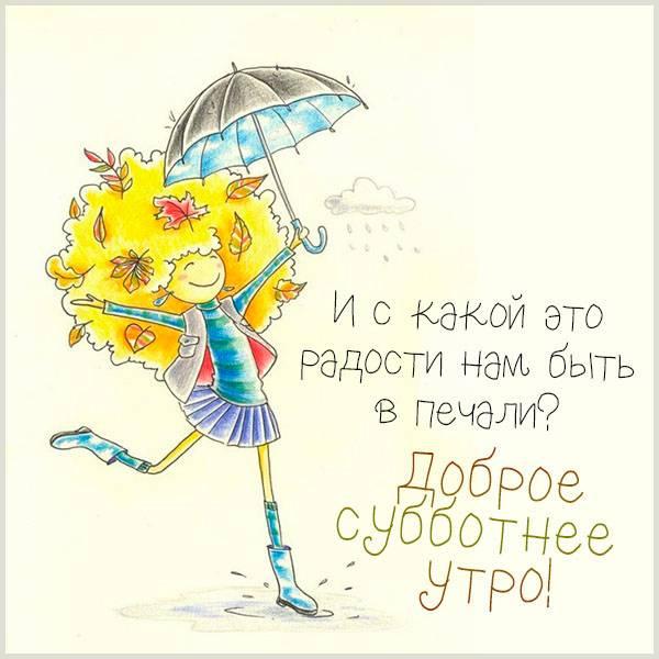 Осенняя картинка доброе субботнее утро прикольная - скачать бесплатно на otkrytkivsem.ru