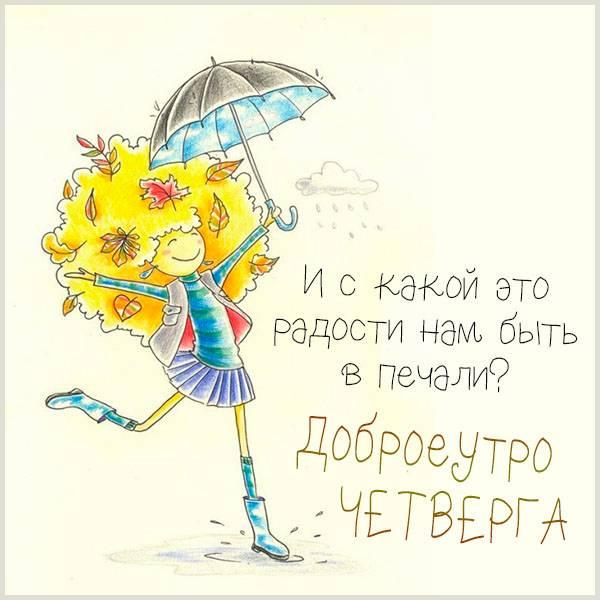 Осенняя картинка доброе утро прикольная четверга - скачать бесплатно на otkrytkivsem.ru