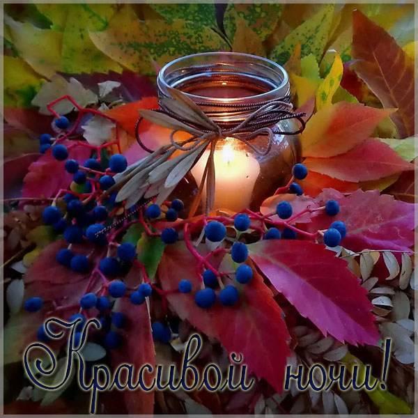Осенняя картинка красивой ночи с надписью - скачать бесплатно на otkrytkivsem.ru