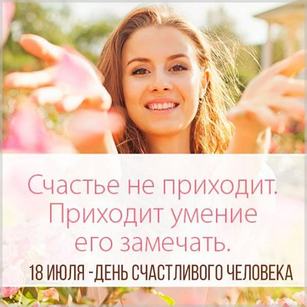 Открытка 18 июля праздник день счастливого человека - скачать бесплатно на otkrytkivsem.ru