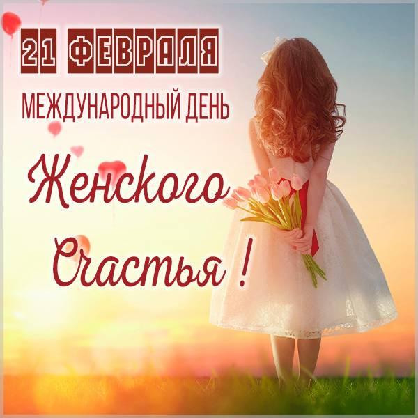Открытка 21 февраля международный день женского счастья - скачать бесплатно на otkrytkivsem.ru