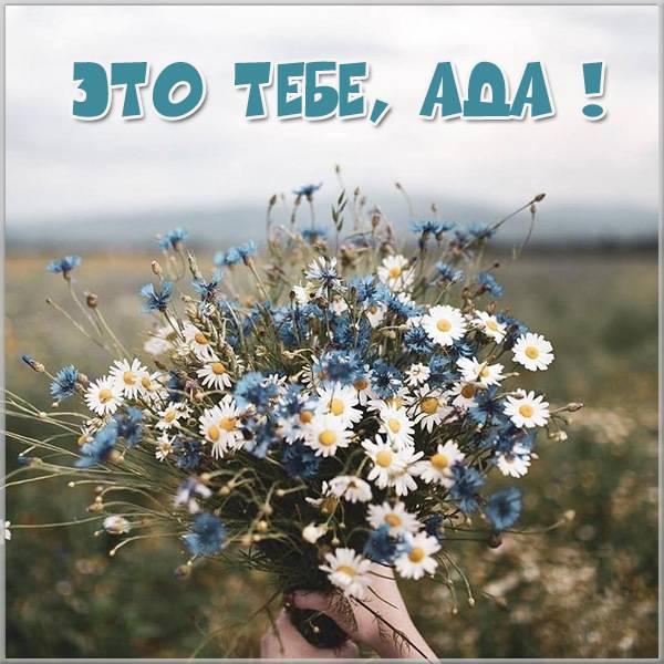 Открытка Ада это тебе - скачать бесплатно на otkrytkivsem.ru