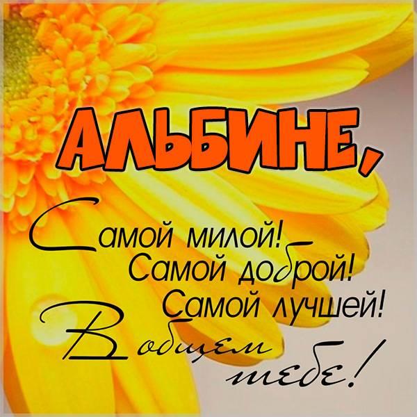 Открытка Альбине - скачать бесплатно на otkrytkivsem.ru