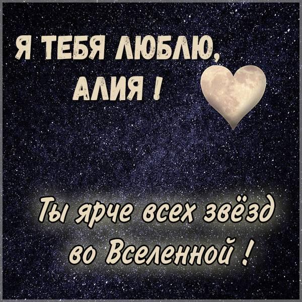Открытка Алия я тебя люблю - скачать бесплатно на otkrytkivsem.ru