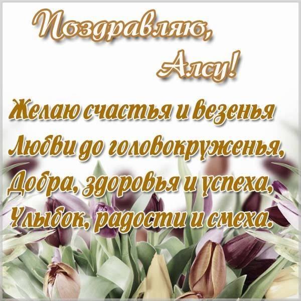 Открытка Алсу с поздравлением - скачать бесплатно на otkrytkivsem.ru