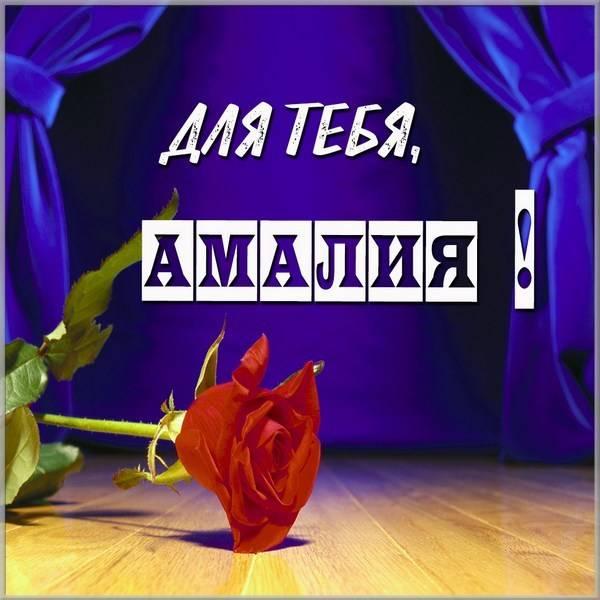 Открытка Амалия это тебе - скачать бесплатно на otkrytkivsem.ru