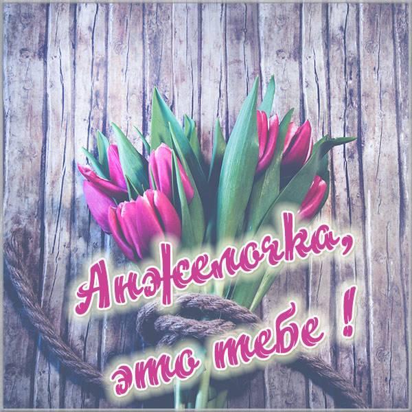 Открытка Анжелочка это тебе - скачать бесплатно на otkrytkivsem.ru