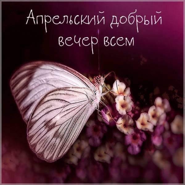 Открытка апрельский добрый вечер всем - скачать бесплатно на otkrytkivsem.ru
