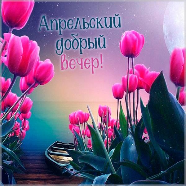 Открытка апрельский добрый вечер - скачать бесплатно на otkrytkivsem.ru