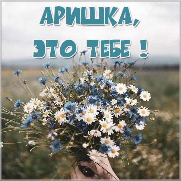 Открытка Аришка это тебе - скачать бесплатно на otkrytkivsem.ru