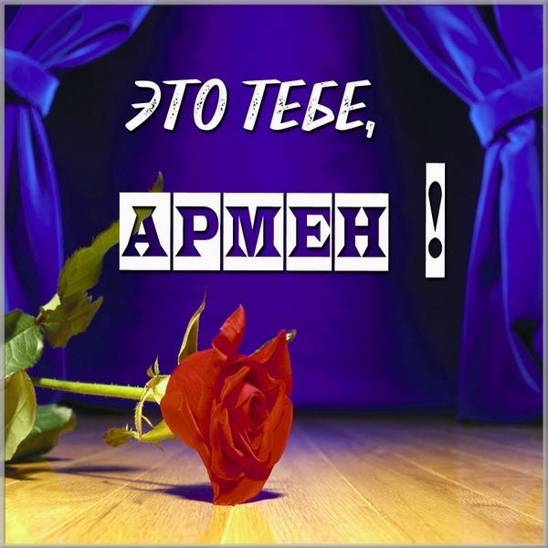 Открытка Армен это тебе - скачать бесплатно на otkrytkivsem.ru