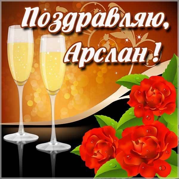 Открытка Арслану - скачать бесплатно на otkrytkivsem.ru