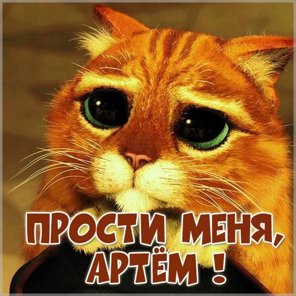Открытка Артем прости меня - скачать бесплатно на otkrytkivsem.ru