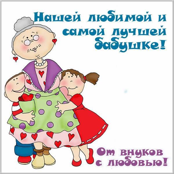 Открытка бабушке от внуков - скачать бесплатно на otkrytkivsem.ru