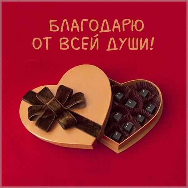 Открытка благодарю от всей души мужчине - скачать бесплатно на otkrytkivsem.ru