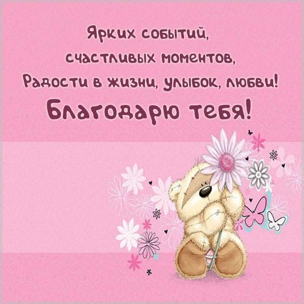 Открытка благодарю тебя - скачать бесплатно на otkrytkivsem.ru
