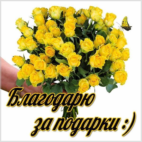 Открытка благодарю за подарки - скачать бесплатно на otkrytkivsem.ru