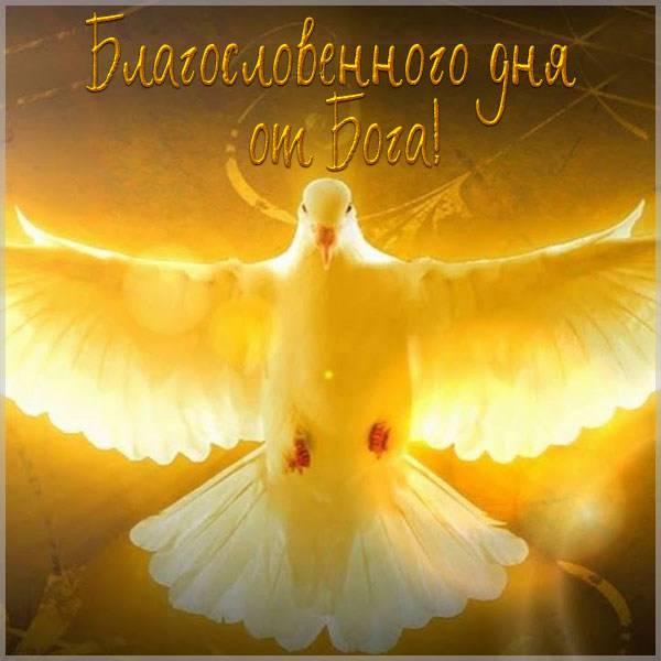 Открытка благословенного дня от бога - скачать бесплатно на otkrytkivsem.ru