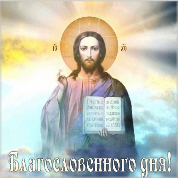 Открытка благословенного дня - скачать бесплатно на otkrytkivsem.ru