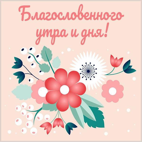 Открытка благословенного утра и дня - скачать бесплатно на otkrytkivsem.ru
