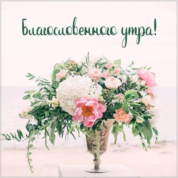 Открытка благословенного утра - скачать бесплатно на otkrytkivsem.ru