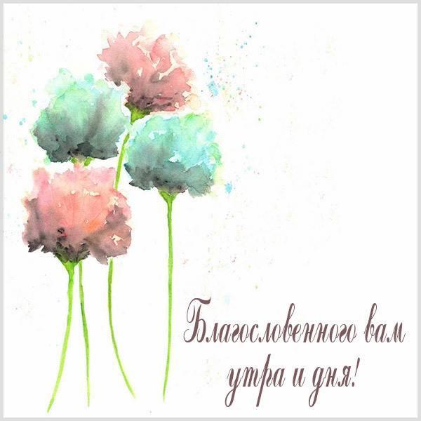 Открытка благословенного вам утра и дня - скачать бесплатно на otkrytkivsem.ru