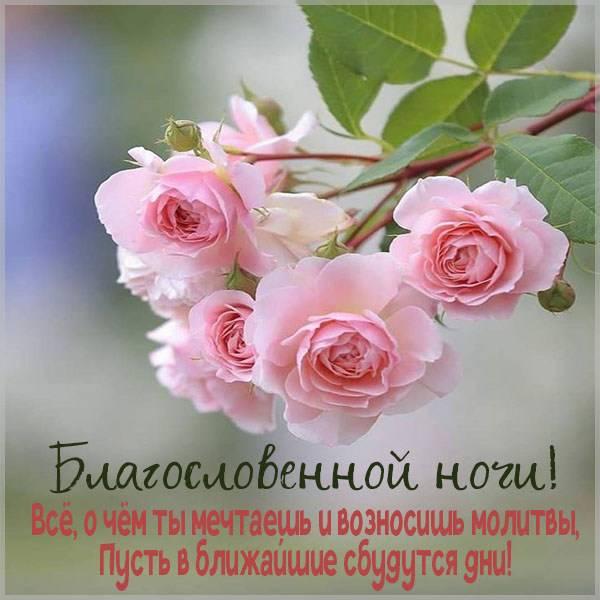Открытка благословенной ночи - скачать бесплатно на otkrytkivsem.ru