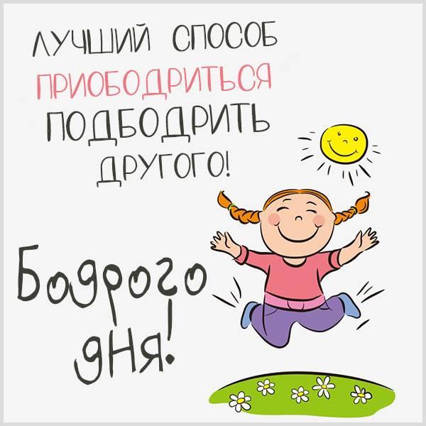 Открытка бодрого дня - скачать бесплатно на otkrytkivsem.ru