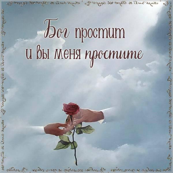 Открытка Бог простит и вы меня простите - скачать бесплатно на otkrytkivsem.ru