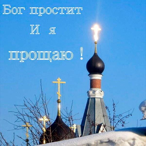 Открытка Бог простит и я прощаю - скачать бесплатно на otkrytkivsem.ru