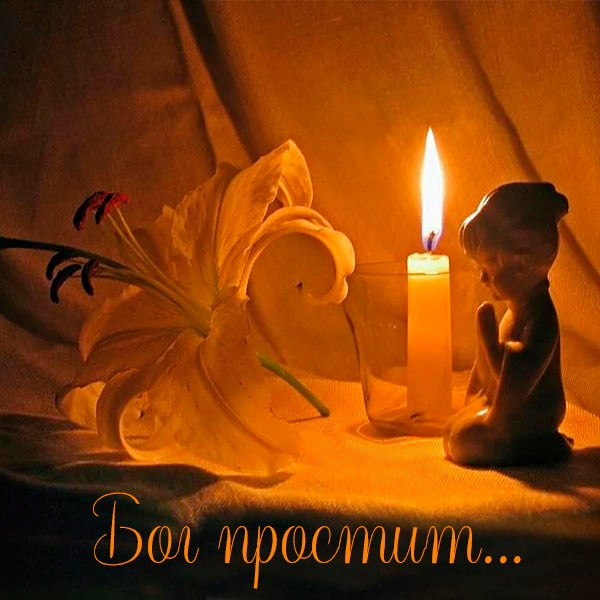 Открытка Бог простит - скачать бесплатно на otkrytkivsem.ru